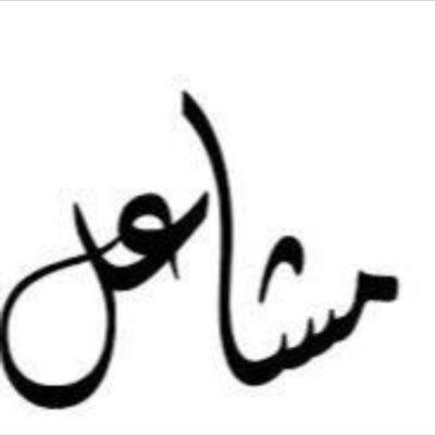 بالصور صور اسم مشاعل خلفيات اسم مشاعل صورة اسم مشاعل , خلفيات لاسماء بنات خليجية 4354 3