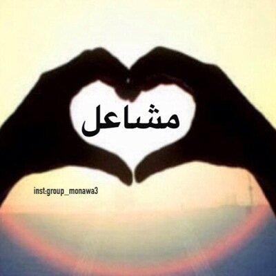 بالصور صور اسم مشاعل خلفيات اسم مشاعل صورة اسم مشاعل , خلفيات لاسماء بنات خليجية