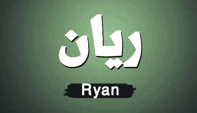 صور صور اسم ريان اجمل صور خلفيات اسم ريان احدث صور اسم ريان , لكل عشاق بوستات الاسامي