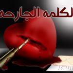 صور قلب مجروح احلى صور حزينة فراق فى الحب , لكل من ذاق عذاب العشق