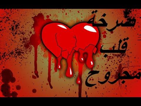 بالصور صور قلب مجروح احلى صور حزينة فراق فى الحب , لكل من ذاق عذاب العشق 4453 6
