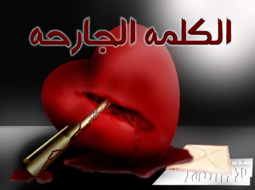 صور صور قلب مجروح احلى صور حزينة فراق فى الحب , لكل من ذاق عذاب العشق