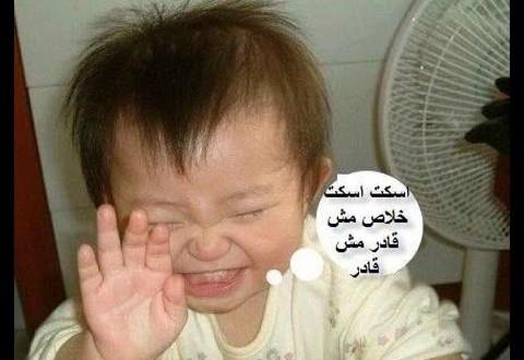 بالصور صور اجمل صور مضحكة صور تموت من الضحك , بوستات لترسم البسمة علي وجوهكم 4549 6