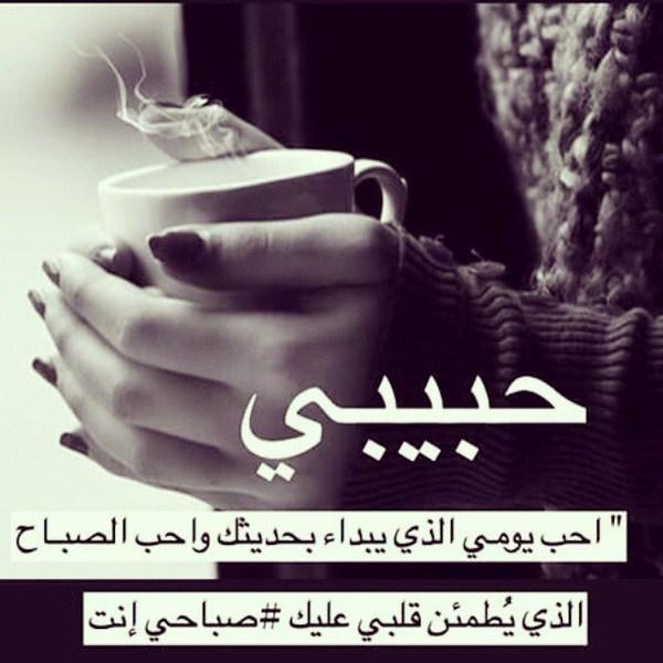 صورة صور صباح الخير حبيبي صور صباح الخير حبيبتي , بوستات صباحية مميزة 4595 2