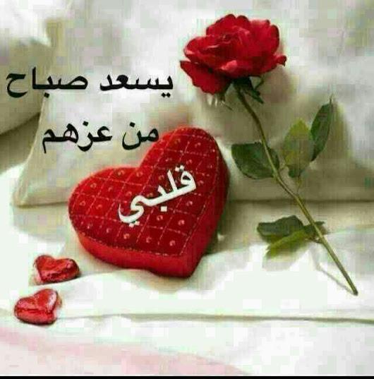 صورة صور صباح الخير حبيبي صور صباح الخير حبيبتي , بوستات صباحية مميزة 4595 4