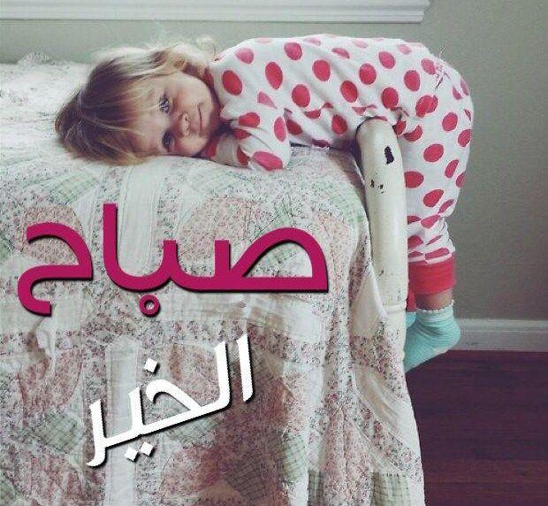 صورة صور صباح الخير حبيبي صور صباح الخير حبيبتي , بوستات صباحية مميزة 4595 6