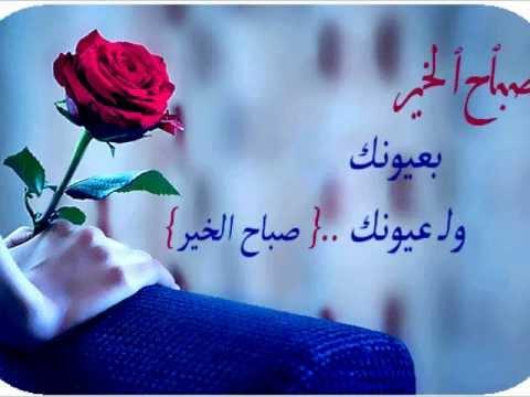 صوره صور صباح الخير حبيبي صور صباح الخير حبيبتي , بوستات صباحية مميزة