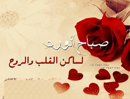 صورة صور صباح الخير حبيبي صور صباح الخير حبيبتي , بوستات صباحية مميزة 4595