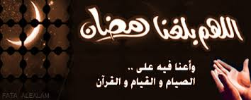 بالصور صور جميلة عن رمضان , خير الشهور شهر رمضان unnamed file 75
