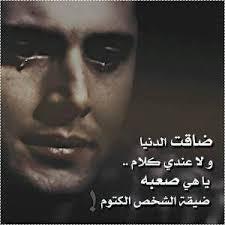 بالصور صور حزينه احدث صور حزن , صور معبره عن الحزن unnamed file 86