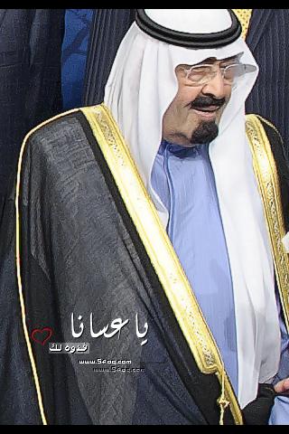 بالصور صور الملك عبدالله , صورة ملك السعودية 1858