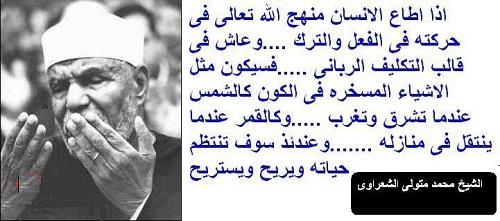 بالصور اقوال الشيخ محمد متولى الشعراوى , كلمات من الداعية الاسلامي 3546 1