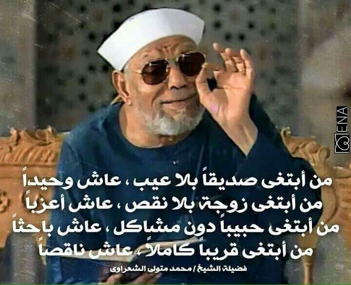 بالصور اقوال الشيخ محمد متولى الشعراوى , كلمات من الداعية الاسلامي 3546 2