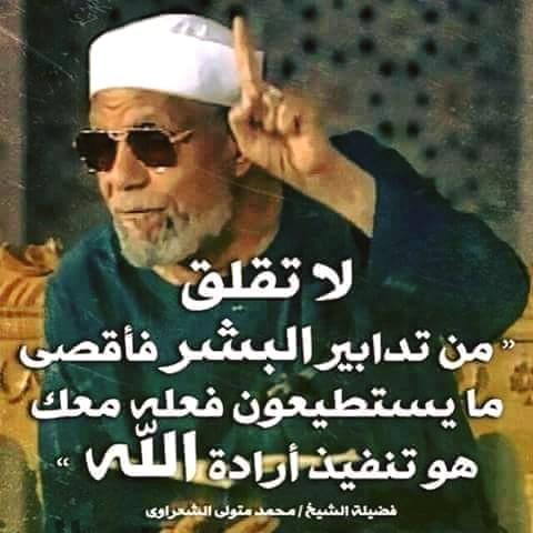 بالصور اقوال الشيخ محمد متولى الشعراوى , كلمات من الداعية الاسلامي 3546 3
