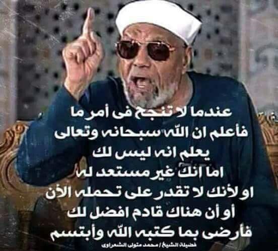 بالصور اقوال الشيخ محمد متولى الشعراوى , كلمات من الداعية الاسلامي 3546 4