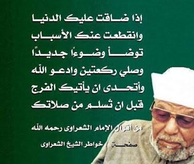 بالصور اقوال الشيخ محمد متولى الشعراوى , كلمات من الداعية الاسلامي 3546 5