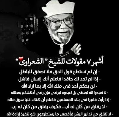بالصور اقوال الشيخ محمد متولى الشعراوى , كلمات من الداعية الاسلامي 3546 7