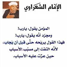 بالصور اقوال الشيخ محمد متولى الشعراوى , كلمات من الداعية الاسلامي 3546 8
