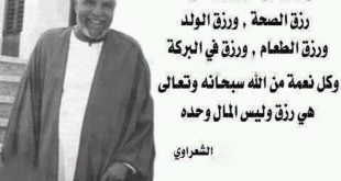 صورة اقوال الشيخ محمد متولى الشعراوى , كلمات من الداعية الاسلامي