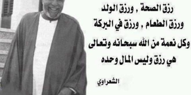 صور اقوال الشيخ محمد متولى الشعراوى , كلمات من الداعية الاسلامي