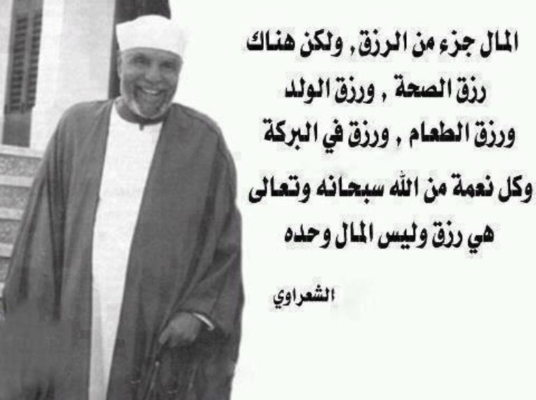 صوره اقوال الشيخ محمد متولى الشعراوى , كلمات من الداعية الاسلامي