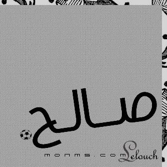 بالصور صور اسم صالح اجمل صور خلفيات اسم صالح احدث صور اسم صالح , بوستات اسامي شباب 3919 1