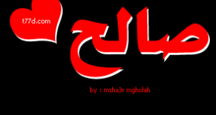 بالصور صور اسم صالح اجمل صور خلفيات اسم صالح احدث صور اسم صالح , بوستات اسامي شباب 3919 3 310x165