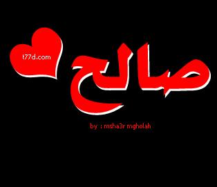 صور صور اسم صالح اجمل صور خلفيات اسم صالح احدث صور اسم صالح , بوستات اسامي شباب