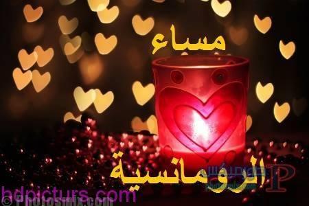 بالصور صور خلفيات مساء الخير رومانسية روعه , اقوى صور مساء الخير رومانسية 4115 1