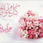 صور لعيد الفطر المبارك رائعه صور تهنئة حلوة جدا بمناسبة العيد , خلفيات للعيد الصغير