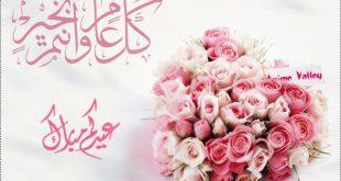 بالصور صور لعيد الفطر المبارك رائعه صور تهنئة حلوة جدا بمناسبة العيد , خلفيات للعيد الصغير 4121 5 310x165