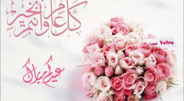 صور صور لعيد الفطر المبارك رائعه صور تهنئة حلوة جدا بمناسبة العيد , خلفيات للعيد الصغير