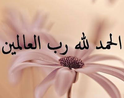 بالصور صور اجمل صور الحمدلله , خلفيات الحمد الله متحركة 4179 2