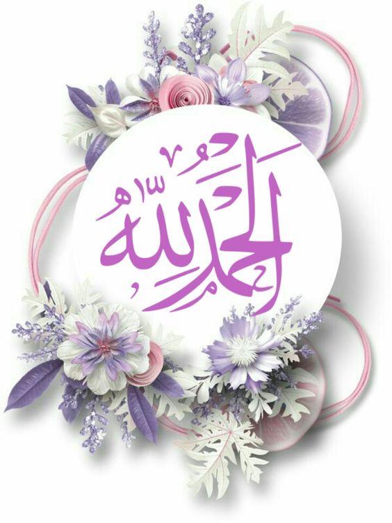 بالصور صور اجمل صور الحمدلله , خلفيات الحمد الله متحركة 4179 3