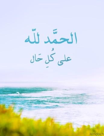 بالصور صور اجمل صور الحمدلله , خلفيات الحمد الله متحركة 4179 7