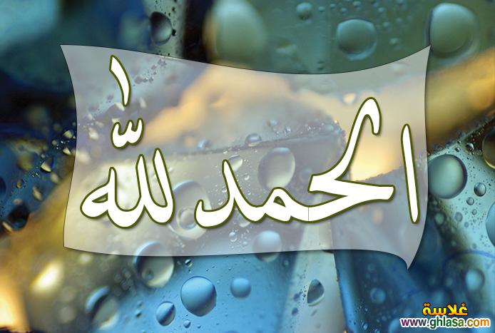 بالصور صور اجمل صور الحمدلله , خلفيات الحمد الله متحركة 4179