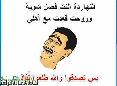 صورة صور مضحكة , صور مضحكة للفيس بوك صور للضحك