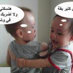 صور مضحكة , صور مضحكة للفيس بوك صور للضحك