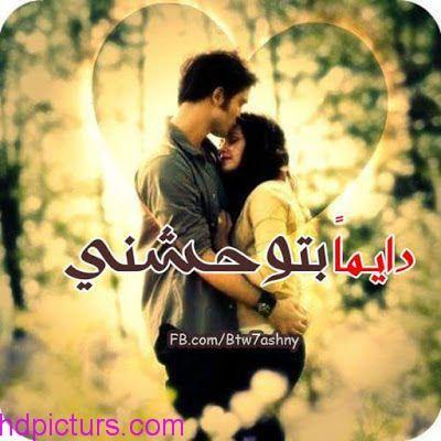 بالصور صور حب وغرام , مجموعة صور رومانسية للبنات صور عشق رومانسية 4233 7