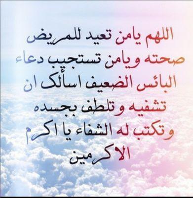 بالصور صور عبارت حزين علي المرض , خلفيات للتخفيف عن المريض 4464 2