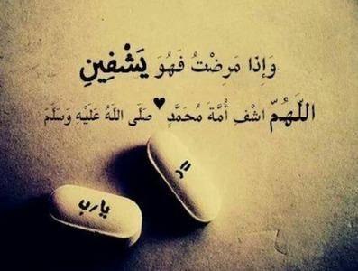 بالصور صور عبارت حزين علي المرض , خلفيات للتخفيف عن المريض 4464 3