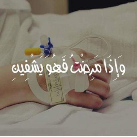 بالصور صور عبارت حزين علي المرض , خلفيات للتخفيف عن المريض 4464 5