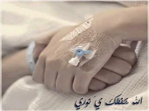 بالصور صور عبارت حزين علي المرض , خلفيات للتخفيف عن المريض 4464 6