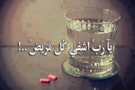 بالصور صور عبارت حزين علي المرض , خلفيات للتخفيف عن المريض 4464 7