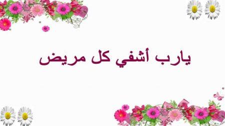 بالصور صور عبارت حزين علي المرض , خلفيات للتخفيف عن المريض 4464 8