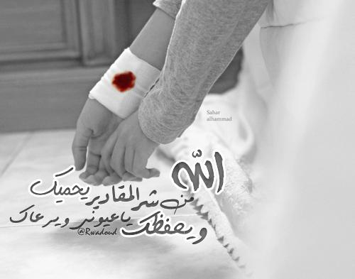 بالصور صور عبارت حزين علي المرض , خلفيات للتخفيف عن المريض 4464