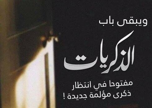 بالصور صور فراق صور حزينه جديدة صور الفراق حزينه , خلفيات عن البعاد 4496 1