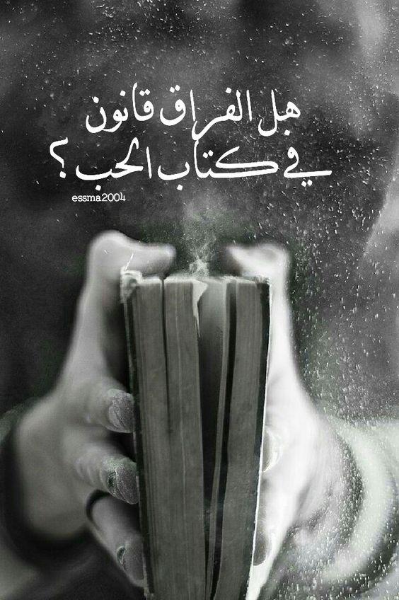 بالصور صور فراق صور حزينه جديدة صور الفراق حزينه , خلفيات عن البعاد 4496 7