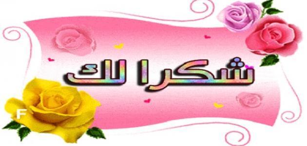 صوره صور شكر صورة الشكر , بطاقات للامتنان بالمعروف