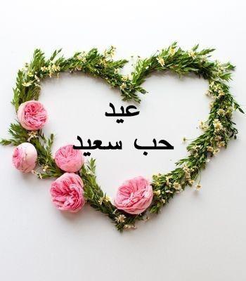 بالصور صور قلوب عيد الحب صور قلوب جميلة لعيد الحب مجموعة قلوب جميلة لعيد الحب , خلفيات روعه للعشاق 3921 3